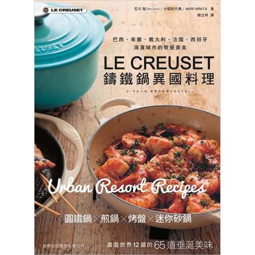 LE CREUSET 鑄鐵鍋異國料理:巴西、希臘、義大利、法國、西班牙海濱城市的聚餐美食