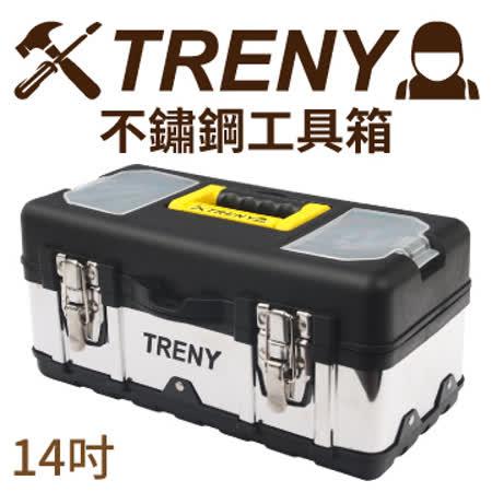 【開箱心得分享】gohappy快樂購TRENY不鏽鋼工具箱-14價格大 遠 百 台中