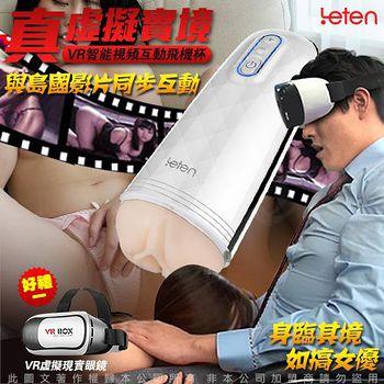 香港LETEN Z9智能 3D視頻互動 VR電動男用自慰飛機杯(送VR眼鏡+4G隨身碟) Z9