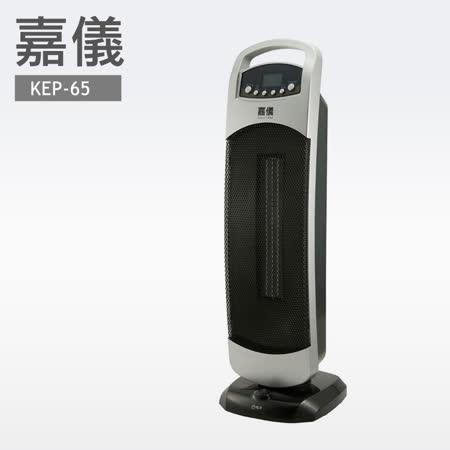 德國嘉儀HELLER-陶瓷電暖器KEP65