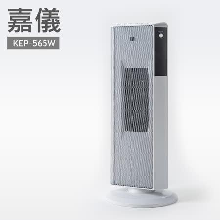 德國嘉儀HELLER-陶瓷電暖器 KEP565W