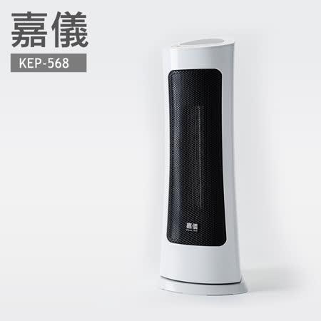 德國嘉儀HELLER-陶瓷電暖器KEP568