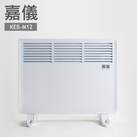 德國嘉儀HELLER-對流式電暖器 居浴雙用式 KEB-M12