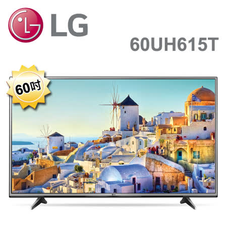 LG 樂金 60型  UHD 電視  60UH615T(含基本安裝)