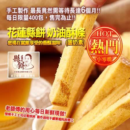 【黑貓3週年慶-花蓮縣餅】奶油酥條10包 買再送NG奶油酥條