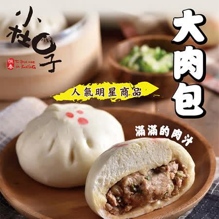 黑貓三週年慶-小杜包子大肉包x4+起士包x3+肉麻竹筍x3(贈送鮮奶饅頭X4)