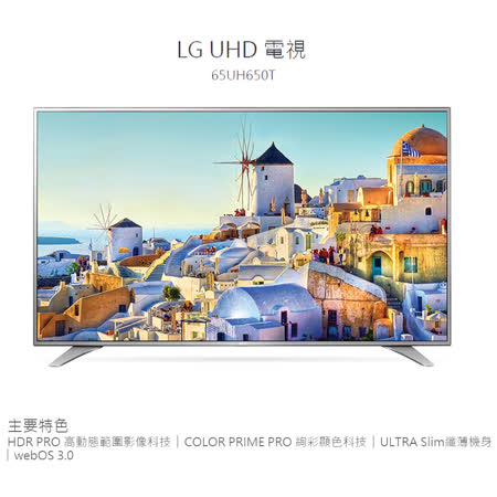 【好物推薦】gohappy線上購物LG 樂金 65型 UHD 電視  65UH650T(含基本安裝)開箱台中 遠 百 週年 慶