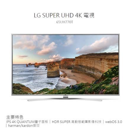【網購】gohappy 購物網LG 樂金 65型 SUPER UHD 4K 電視  65UH770T哪裡買gohappy 快樂 購物