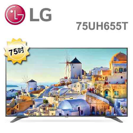 LG 樂金  75型  UHD TV 電視 75UH655T(送基本安裝)