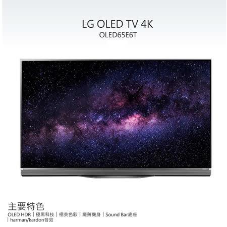 促銷★LG 樂金  65型 OLED TV 4K  電視  OLED65E6T 送基本安裝