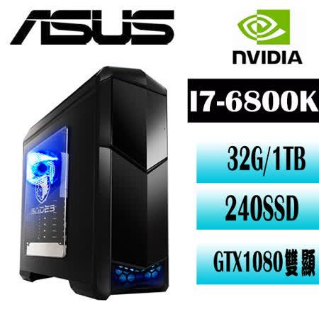 華碩X99平台【御凌武尊】i7-6800K六核 240SSD/GTX1080 SLI雙獨顯電競機