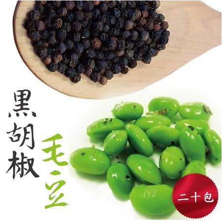 【鮮綠農產】二十包●黑胡椒毛豆(250克/包)(免運)
