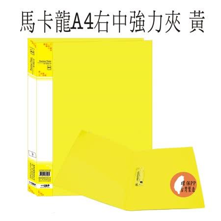 【檔案家】馬卡龍A4右中強力夾 黃 (橫紋/加高)