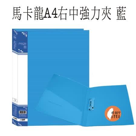【檔案家】馬卡龍A4右中強力夾-藍 (橫紋/加高)