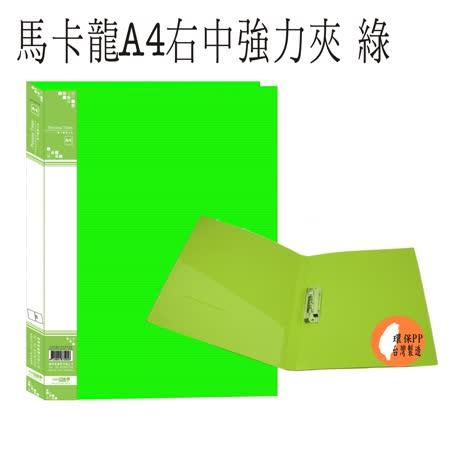 【檔案家】馬卡龍A4右中強力夾-綠 (橫紋/加高)