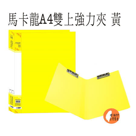 【檔案家】馬卡龍A4雙上強力夾-黃 (橫紋/加高/加寬)
