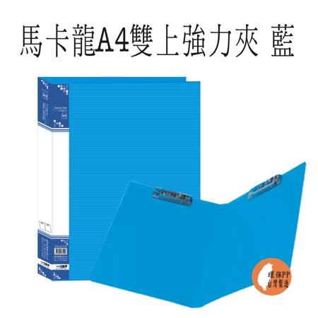 【檔案家】馬卡龍A4雙上強力夾-藍 (橫紋/加高/加寬)