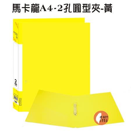 【檔案家】馬卡龍A4-2孔圓型夾-黃 (橫紋板)