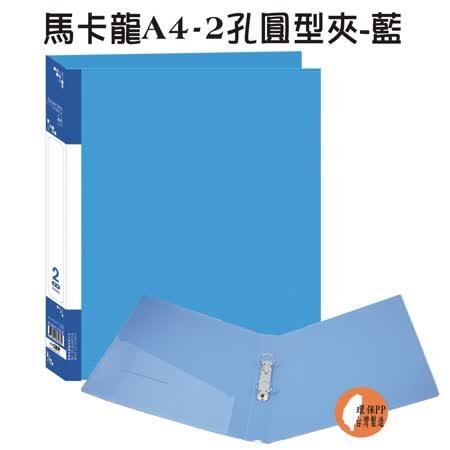 【檔案家】馬卡龍A4-2孔圓型夾-藍(橫紋板)