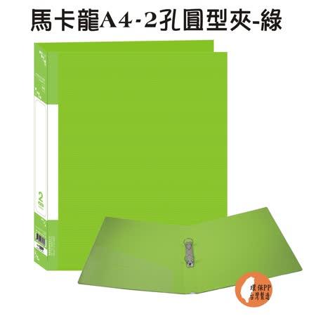 【檔案家】馬卡龍A4-2孔圓型夾-綠(橫紋板)
