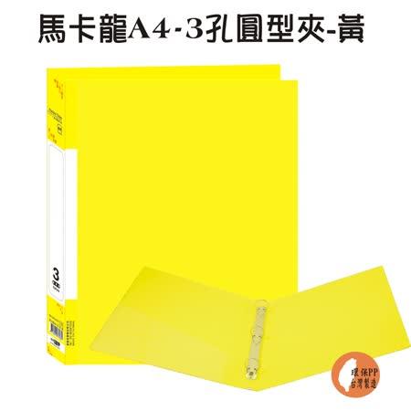 【檔案家】馬卡龍A4-3孔圓型夾-黃 (橫紋板)