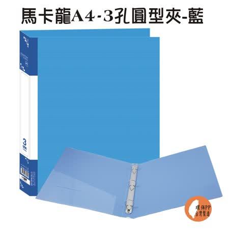 【檔案家】馬卡龍A4-3孔圓型夾-藍 (橫紋板)