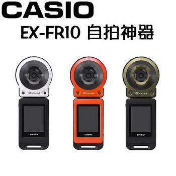 CASIO EX-FR10 FR-10 野外郊遊自拍神器 (中文平輸)-送64G Micro 記憶卡+戶外腳架+ 相機包+ 清潔組+讀卡機+保護貼