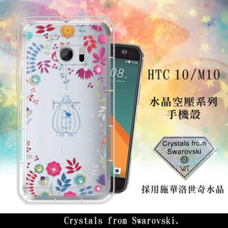 WT  HTC 10 / M10  奧地利水晶彩繪空壓手機殼(鳥羽花萃)