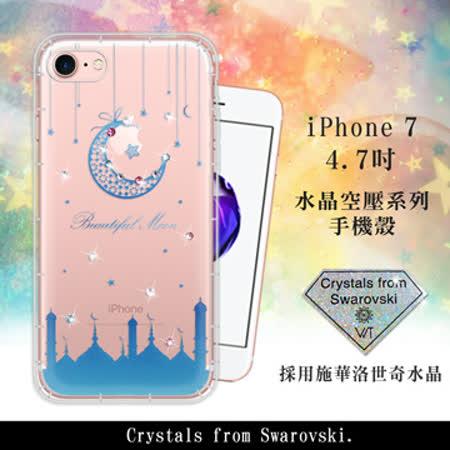 WT  iPhone 7 4.7吋 i7 奧地利水晶彩繪空壓手機殼(月彎星辰)