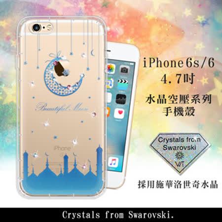WT  iPhone 6s / 6 4.7吋 奧地利水晶彩繪空壓手機殼(月彎星辰)