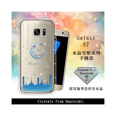WT  Samsung Galaxy S7 奧地利水晶彩繪空壓手機殼(月彎星辰)