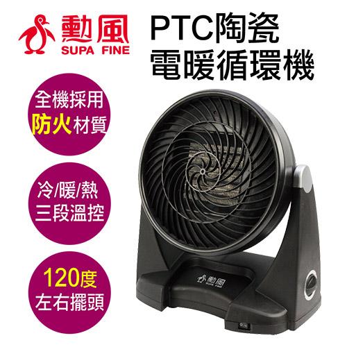 【勳風】PTC陶瓷冷熱電暖器 HF-7002HS