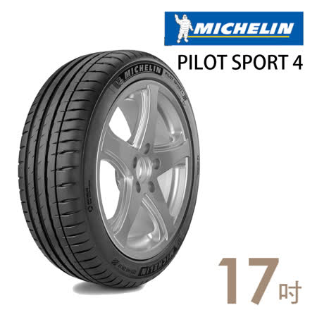 【米其林】PILOT SPORT4運動性能輪胎_送專業安裝定位_215/55/17 (適用於AUDI A4  Carmy等車型)
