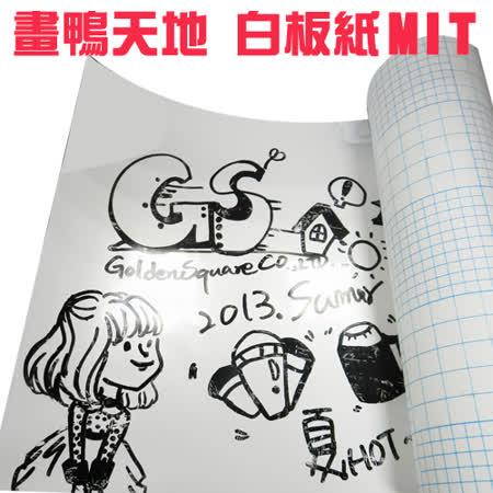 畫鴨天地- 白板紙/軟白板/自黏式書寫白板/白板筆/無痕/壁貼/裝飾/塗鴉(100x80cm)-MIT