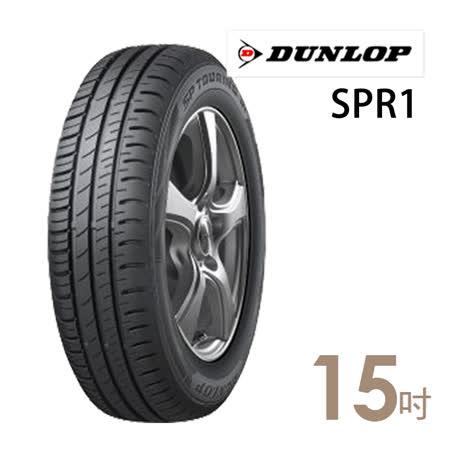 【登祿普】SP TOURING R1省油耐磨輪胎_195/55/15_送專業安裝定位_(適用於 Lancer 等車型)