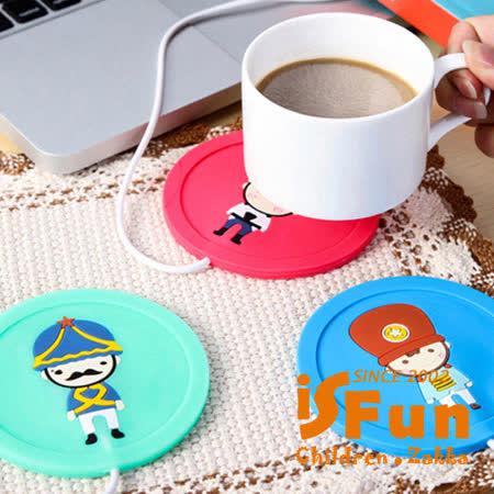 【iSFun】大頭娃娃兵*矽膠USB保溫杯墊/三色可選