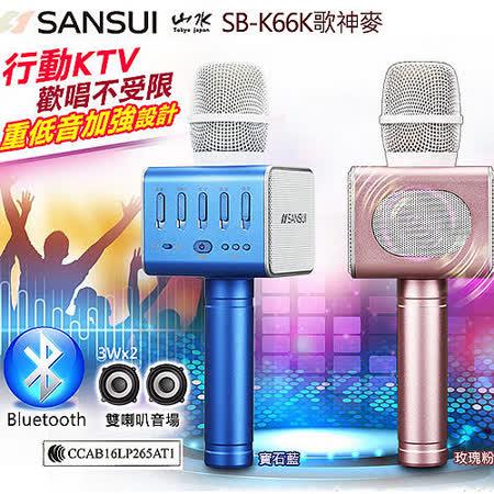SANSUI山水 藍牙喇叭 無線K歌神麥(SB-K66)