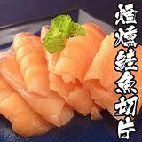 海鮮王 鮮嫩煙燻鮭魚切片 *8包組 (100g/包)