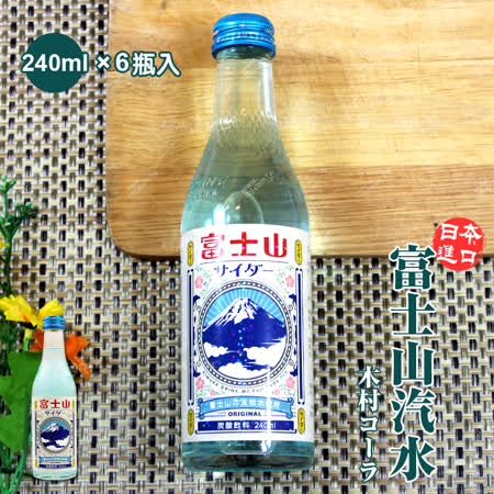 【台北濱江】原裝進口木村富士山汽水1箱(240mlx6瓶入)