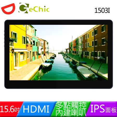 給奇 Gechic On-Lap 1503I 15.6吋外接型 觸控式筆記型螢幕