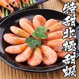 海鮮王 爆膏特甜北極甜蝦*3包組 (250g/包)