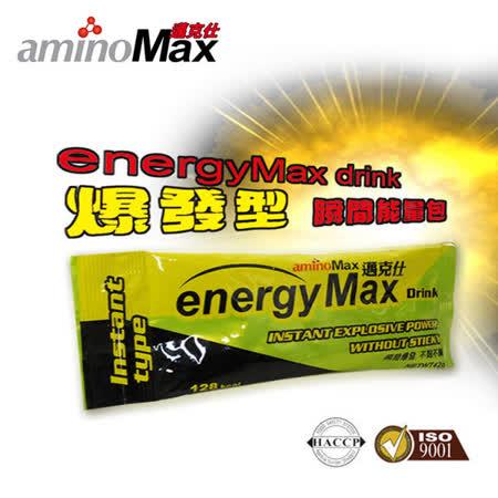 aminoMax 邁克仕ENERGY爆發型瞬間能量包A058 (白葡萄) / 城市綠洲 (HIRO's、登山、、跑步、補給)