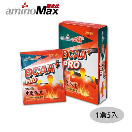aminoMax 邁克仕BCAA+ 膠囊PRO A043 (1盒5入) / 城市綠洲 (HIRO's、運動、胺基酸)