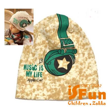 【iSFun】潮流耳機*迷彩中性兒童棉帽/二色可選