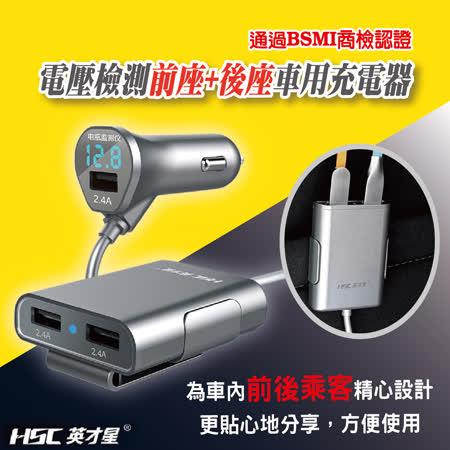 英才星HSC車用前後座電壓檢測三孔USB充電器(兩入)