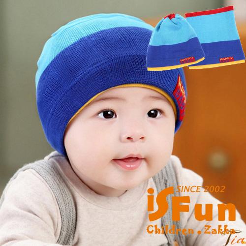 ~iSFun~四色彩虹~彈性棉帽脖圍兩穿式深淺藍