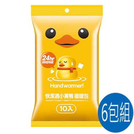 【Harmony】快潔適小黃鴨暖暖包(10入/包)x6包組
