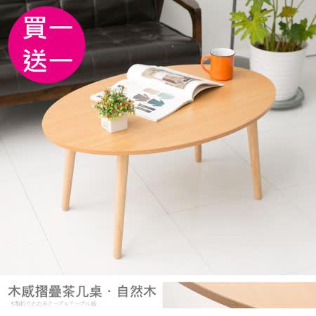 【買一送一】IDEA-歐式古典大茶几桌/和室桌(桌面90*60)