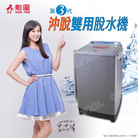【SUPA FINE 勳風】8公斤沖脫雙用脫水機 HF-878