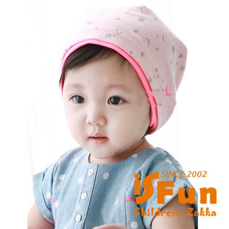 【網購】gohappy快樂購【iSFun】星空閃耀*假兩件兒童棉帽/二色可選心得忠孝 東路 sogo